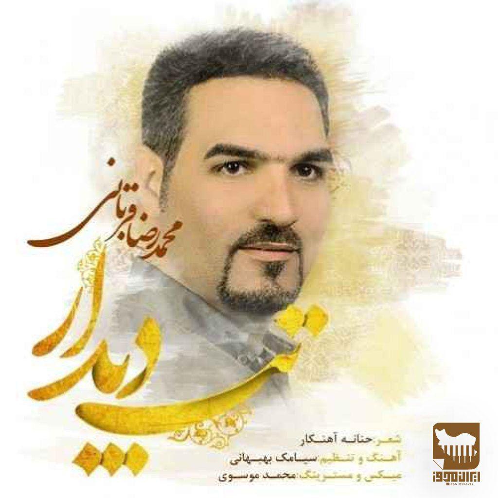 دانلود آهنگ محمدرضا قربانی به نام تب دیدار