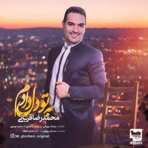 دانلود آهنگ به محمدرضا قربانی به نام به تو دل دادم