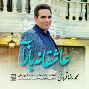 دانلود آهنگ جدید محمدرضا قربانی به نام عاشقانه بازآ