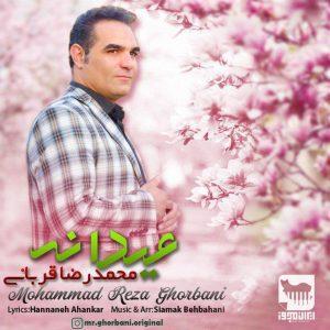 دانلود آهنگ محمدرضا قربانی به نام عیدانه