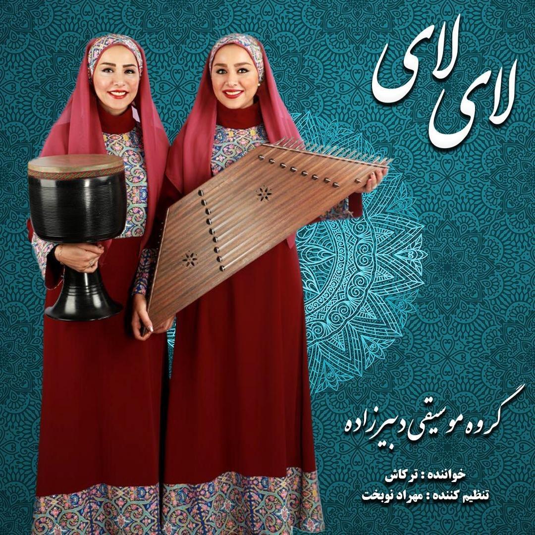 دانلود آهنگ جدید گروه موسیقی دبیرزاده(مهرناز و فرناز دبیرزاده) به نام لای لای