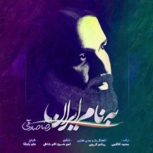 دانلود آهنگ رضا صادقی به نام به نام ایران