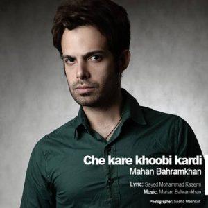 دانلود آهنگ ماهان بهرام خان به نام چه کاره خوبی کردی