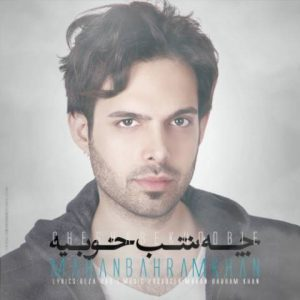 دانلود آهنگ ماهان بهرام خان به نام چه شب خوبیه
