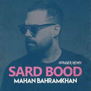 دانلود آهنگ ماهان بهرام خان به نام سرد بود (Remix)