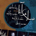 دانلود آهنگ ماهان بهرام خان به نام بوسه ی عشق (ویژه ی ایام محرم)