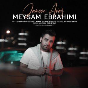 دانلود آهنگ میثم ابراهیمی به نام جامون عوض