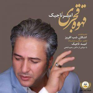 دانلود آهنگ امیر تاجیک به نام قهوه قجری