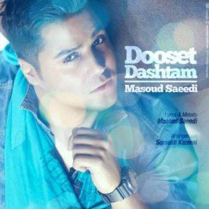 دانلود آهنگ مسعود سعیدی به دوست داشتم