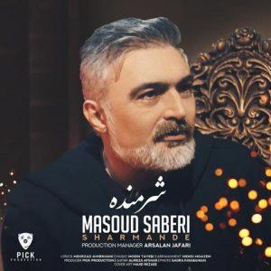 دانلود آهنگ مسعود صابری به نام شرمنده