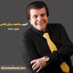 دانلود آلبوم عباس قادری به نام سقاخونه میگن طلاس