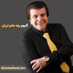 دانلود آلبوم عباس قادری به نام بچه های ایران