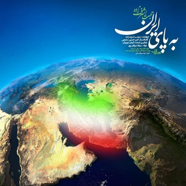 دانلود اهنگ حجت اشرف زاده به نام به پای ایران