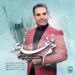 دانلود آهنگ محمدرضا قربانی به نام خُم غدیر