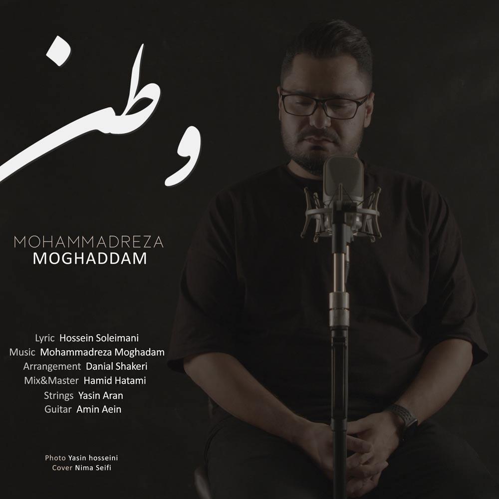 دانلود آهنگ محمدرضا مقدم به نام وطن